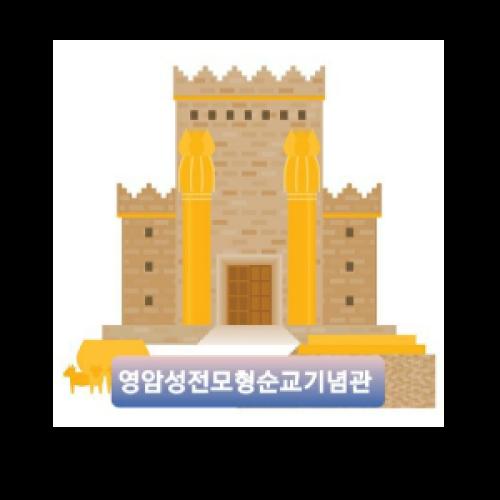 영암군기독교순교기념선교사업회