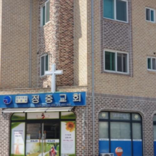 한국기독교장로회 정중교회