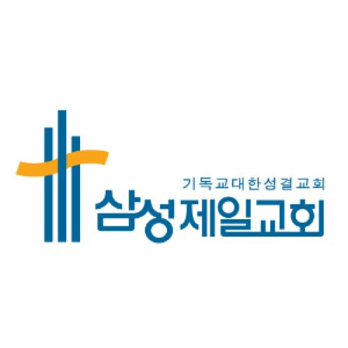 삼성제일교회