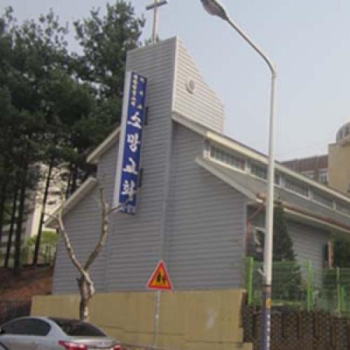 춘천소망교회